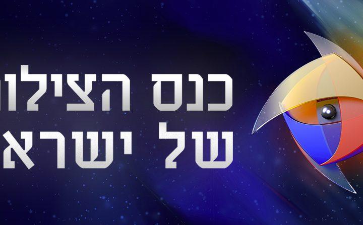 כנס הצילום של ישראל